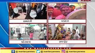 Holi Celebration in Rajkot, Amreli, Vadodara & Mehsana | Mantavya News