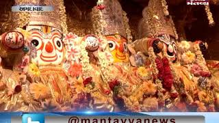 Ahmedabad: Holi Celebration at Jagannath Temple | Mantavya News
