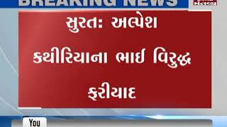 Surat: Police Complaint filed against the Milan Kathiriya, brother of Alpesh Kathiriya