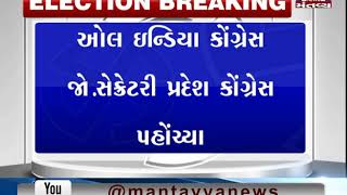 AICC joint secretary Krishna Allavaru arrives at Ahmedabad | Mantavya News