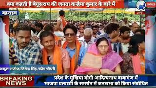 प्रदेश के मुखिया योगी आदित्यनाथ बाबागंज में भाजपा प्रत्याशी के समर्थन में जनसभा को किया संबोधित..