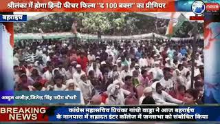 कांग्रेस महासचिव प्रियंका गांधी ने भाजपा पर जम के निशाना साधा,देखे पुरा वीडियो