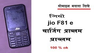 Jio F81e Charging Solution || Jio Phone F81e Charging Not Working Problem ||  F81e Charging Jumper