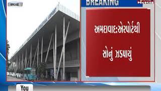 Ahmedabad: Custom officials seized 2 Kg Gold worth at Airport | Mantavya News