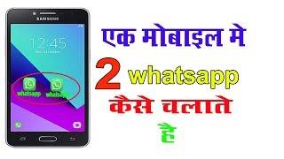 How To Install 2 Whatsapp On Same Android Phone    एक मोबाइल मे 2 Whatsapp चलाओ अब - 2018