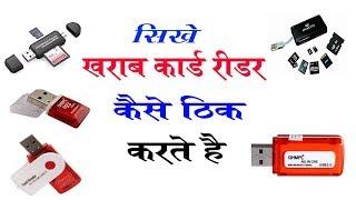 How To Reaper Damaged Card Reader - kharab Cord Reader Kaise Thik Kare ख़राब कार्ड रीडर कैसे ठीक करे