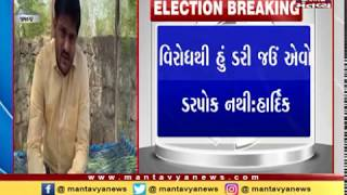 Congress leader Hardik Patel releases a video | Mantavya News