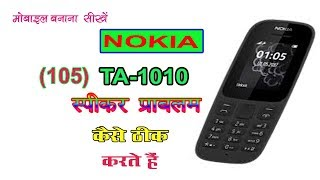 NOKIA 105 TA 1010 Speaker Problem  || Ta 1010  Speaker Problem kaise thik karte hai || Nokia 105 New