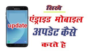 Mobile update kaise kare - software update kaise kare - किसी भी android फोन को New version कैसे करें