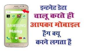 How to solve Android Mobile Hanging Problem || इंटरनेट डेटा चालू करते ही मोबाइल हैंग करने लगाता है