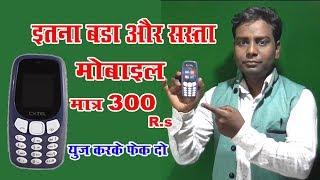 World's Cheapest Mobile Phone Only At Rs 300 आ गया दुनिया का सबसे सस्ता मोबाइल फ़ोन मात्र 300 में New