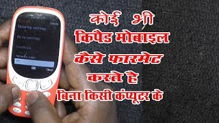 "How to format your keypad Phone without any software ""Heard reset"" master reset code - New Video"