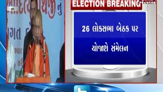 UP CM #YogiAdityanath to visit Gujarat on 26th April