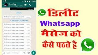 डिलीट वाट्सअप मैसेज को कैसे पढ़ते है Deleted whatsApp Messages ko kaise pata karte hai New Video 2018