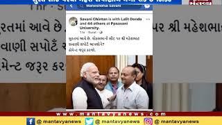 Surat Diamond Merchant Mahesh Savani may get #BJP ticket from Surat for Lok Sabha Polls
