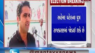 Congress leader Ahmed Patel's Son Faisal Patel may join politics tomorrow