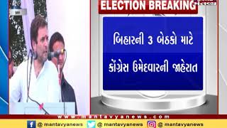 Congress released the ninth list of 10 candidates for the upcoming Lok Sabha elections