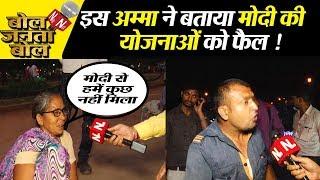 Lok Sabha Election 2019 दिल्ली की जनता की राय, अबकी बार किसकी सरकार ? Narendra Modi vs Rahul Gandi