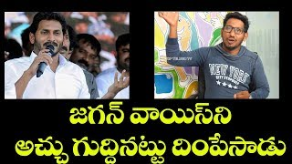 YS Jagan Mimicry By Telugu Mimicry Artists All Rounder Ravi | Funny Mimicry Concepts | Top Telugu TV