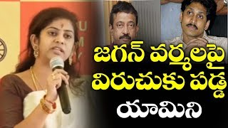 TDP Yamini Reacts on YS Jagan Tweet | Ram Gopal Varma Arrest | RGV Arrest | Top Telugu TV