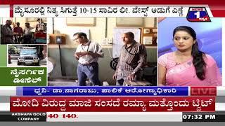 ನೈಸರ್ಗಿಕ 'ಡೀಸೆಲ್'(Natural 'diesel') News 1 Kannada Discussion Part 02