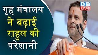 गृह मंत्रालय ने बढ़ाई Rahul Gandhi की परेशानी | Rahul Gandhi के ब्रिटिश नागरिक होने का दावा |#DBLIVE