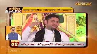 Bhakti Top 20 || 1 May 2019 || Dharm And Adhyatma News || Sanskar