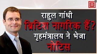 MHA Issues Notice To Rahul Gandhi Over Citizenship To Respond Within Fortnight | Punjab Kesari