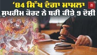 Supreme Court ने पलटा Delhi High Court का फैसला, 9 आरोपी बरी
