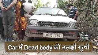 Poonch में गुमशुदा युवक की Car में मिली dead body, मौत की अनसुलझी पहेली