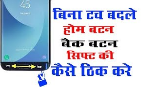 How To solve Touch Screen Home Button Back Button In all android Phone - without change tech screen