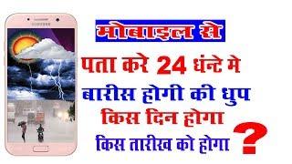 मोबाइल से पता करे 24 घंटों में बारिश होगी की धूप - Mobile Se Pata Kare Barish Hogi ki Dhup - 2018