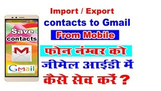 How To import /export contacts Number to Gmail All Android phone | Gmail me Contact kaise Save kare