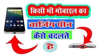 किसी भी मोबाइल का चार्जिंग पिन कैसे बदलते हैं Kisi Bhi Mobile ka Charging Pin Kaise change karte hai