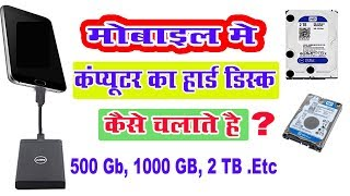 How To Use Computer Hard Disk In All Android Mobile ? Mobile Me Computer Ka Hard Disk Kaise Lagaye ?
