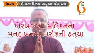 Gujarat News Porbandar 29 04 2019