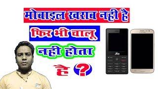 मोबाइल खराब नहीं  है ? फिर भी मोबाइल चालू नहीं होता Mobile kharab Nahi hai ? Phir Bhi chalu Nhi hota