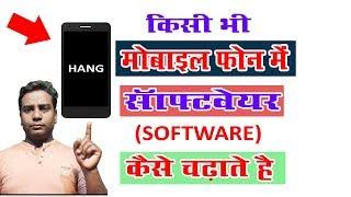 किसी भी मोबाइल में सॉफ्टवेर (Software) कैसे डाले ? || Mobile Phone Me Software Kaise Dale ? New 2018