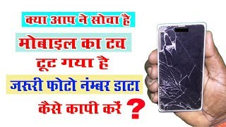 How To Use Damaged Touch Screen Android Phone मोबाइल का टच खराब हो जाए तो फ़ोन को कैसे इस्तेमाल करे
