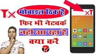 मोबाइल ठीक है फिर नेटवर्क नहीं आता हैं क्या करे ? कैसे ठीक करे Mobile Network Kaise Thik kare ? New