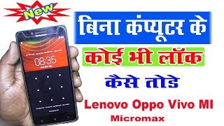Unlock Any Mobile Phone Without Password, Without Computer || 100% Working Trick 2018 || New