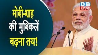PM Modi - Amit shah की मुश्किलें बढ़ना तय! | SC का चुनाव आयोग को नोटिस | #DBLIVE