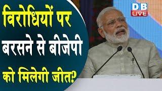 विरोधियों पर बरसने से बीजेपी को मिलेगी जीत? | PM Modi in bihar |PM Modi latest speech |PM modi rally