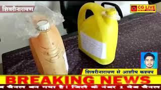10 लीटर महुआ शराब के साथ 1 व्यक्ति को पुलिस ने पकड़ा cglivenews