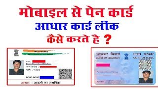 How to Link PAN Card with Aadhaar Card Step By Step Full Details पैन कार्ड को आधार से लिंक कैसे करे