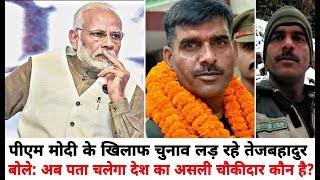 PM Modi के खिलाफ चुनाव लड़ रहे तेजबहादुर बोले: अब पता चलेगा देश का Asli Chokidar कौन है?