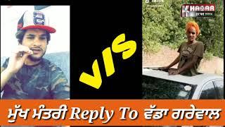 Mukh Mantri Reply To Vadda Garewal | ਪਤੰਦਰ ਕਹਿੰਦਾ ਟਟੋਲੀ ਵਰਗੀਆਂ ਲੱਤਾਂ