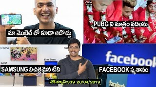 Technews in telugu 339:fortnite in redmi note 7 pro,Groom plays PUBG,oneplus 7 pro,Digital Graveyard
