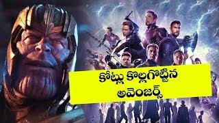 Avengers Endgame Collection Worldwide in Telugu  | Top Telugu TV