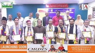 Anjuman Taraqi Urdu Ki Janib Se Award Yaftagan Ko Taheniyat A.Tv News 30-4-2019